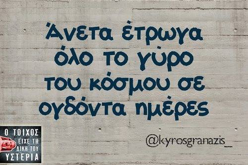 food, greece, greek and greek quotes